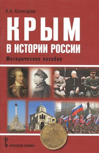 Крым в истории России. Методическое пособие