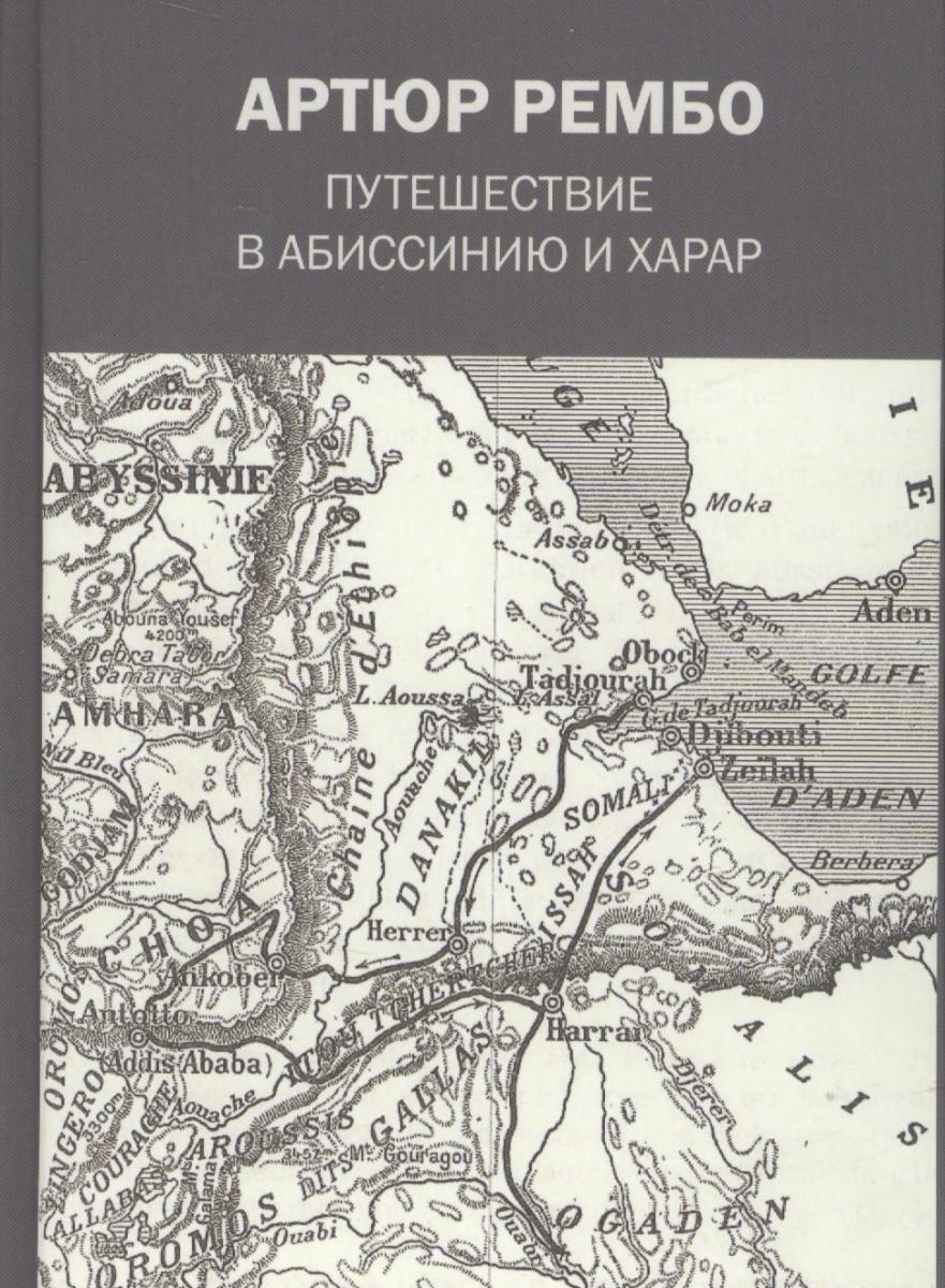 Путешествие в Абиссинию и Харар