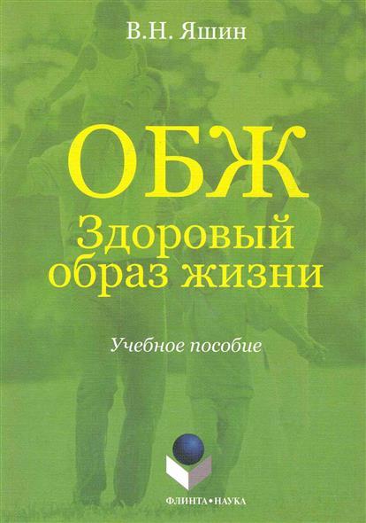 ОБЖ Здоровый образ жизни Учеб. пособие