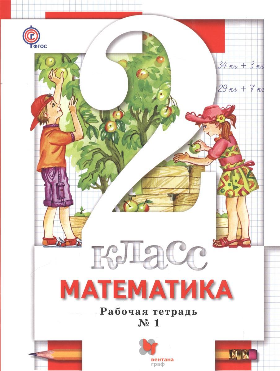 Минаева С., Зяблова Е. Математика. 2 класс. Рабочая тетрадь № 1 минаева с зяблова е математика 2 класс рабочая тетрадь 2