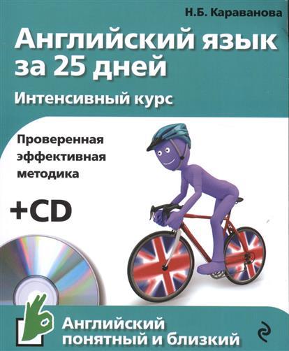 Караванова Н. Английский язык за 25 дней. Интенсивный курс (+CD) караванова н эффективный английский для русских экспресс курс cd