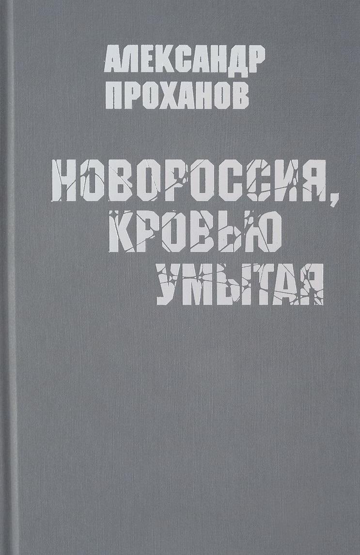 Проханов А. Новороссия, кровью умытая. Передовицы цена