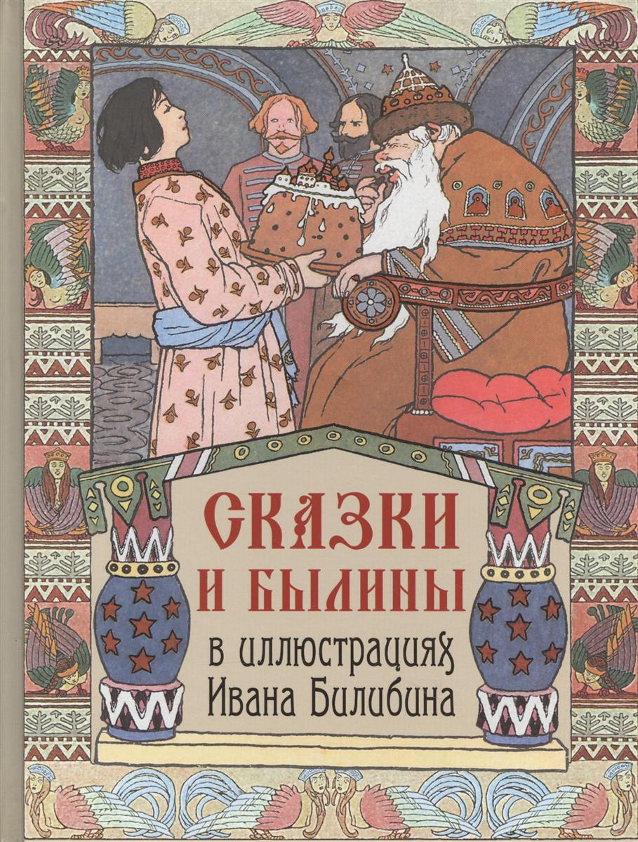 Сказки и былины в иллюстрациях Ивана Билибина эксмо сказки в стихах былины