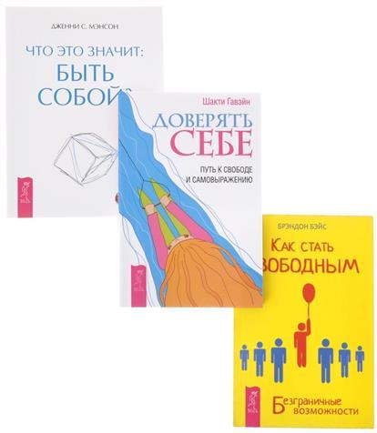 Секреты счастливых отношений + Доверять себе + Что это значит (комплект из 3 книг)