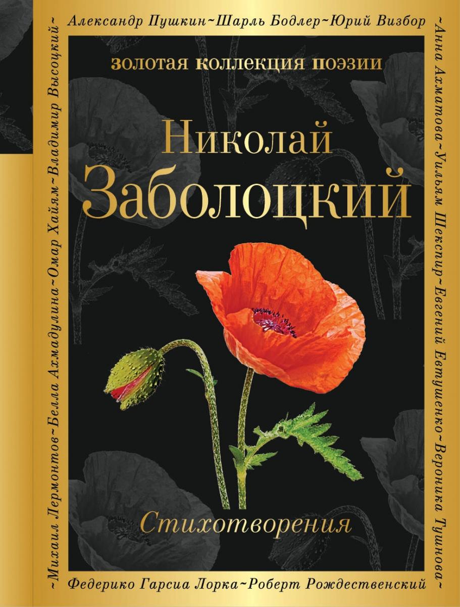 Заболоцкий Н. Признания. Стихотворения заболоцкий н а признание
