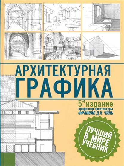 Графика Учебник