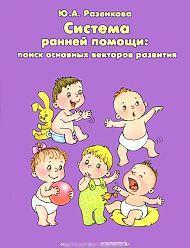 Разенкова Ю. Система ранней помощи Поиск основных векторов развития ISBN: 9785904673543