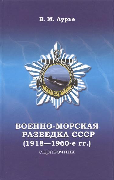 Военно-морская разведка СССР (1918-1960-е гг.). Справочник
