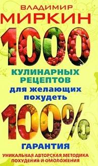 Миркин В. 1000 кулинарных рецептов для желающих похудеть 100% гарантия