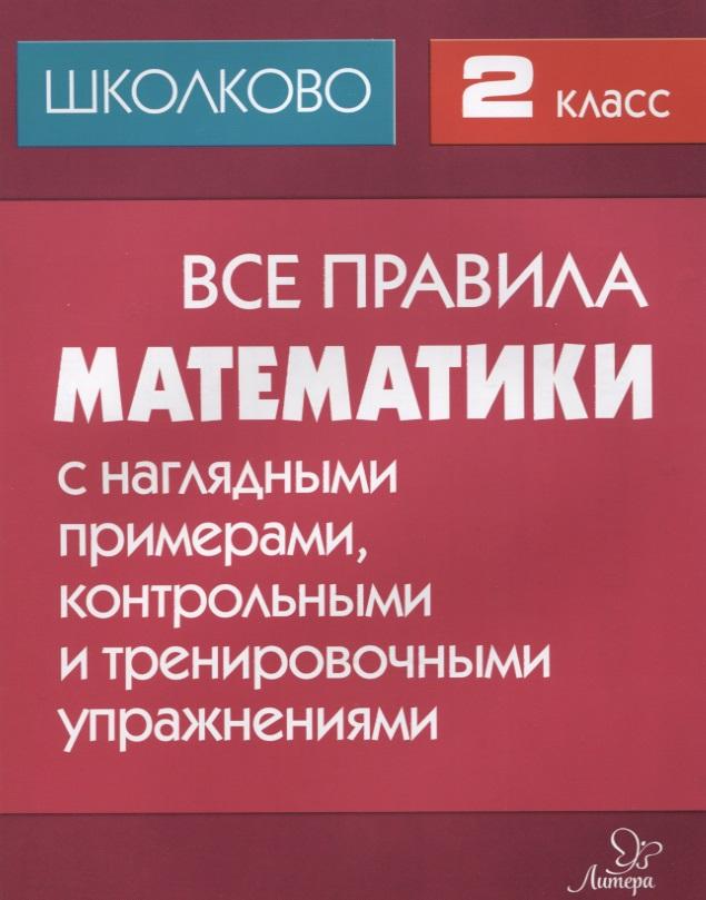 Селиванова М. Все правила математики с наглядными примерами, контрольными и тренировочными упражнениями. 2 класс
