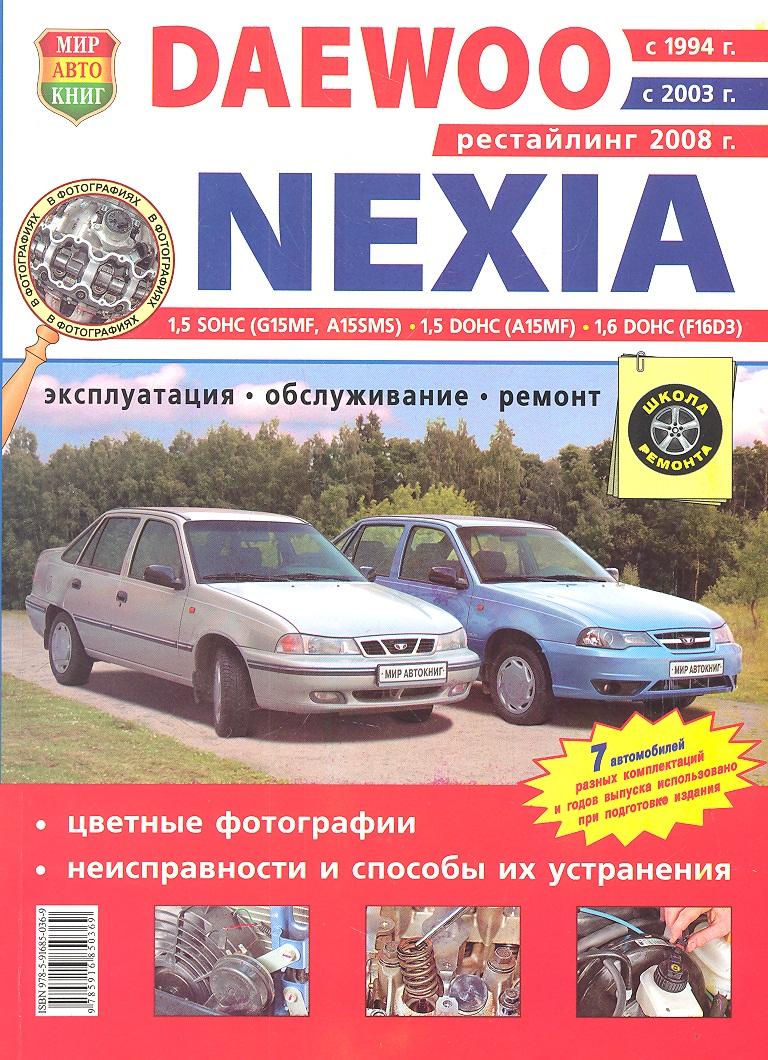 Гринев К. (ред.) Daewoo Nexia с 1994г., с 2003 г., с 2008 г. Эксплуатация. Обслуживание. Ремонт