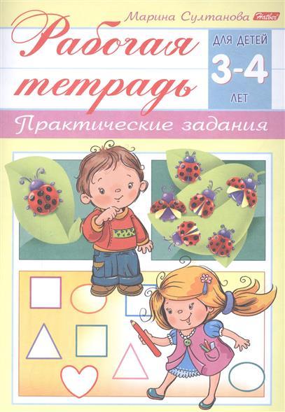 Рабочая тетрадь. Практические задания (3-4 лет)
