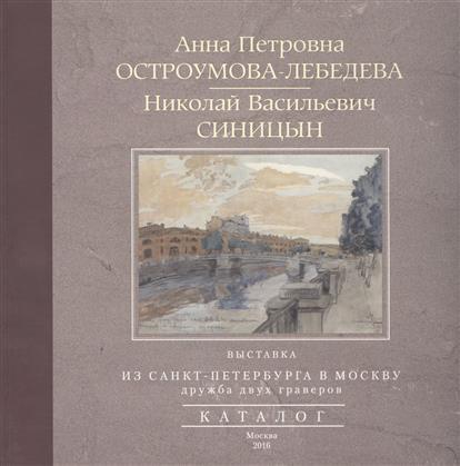 Анна Петровна Остроумова-Лебедева, Николай Васильевич Синицын. Выставка