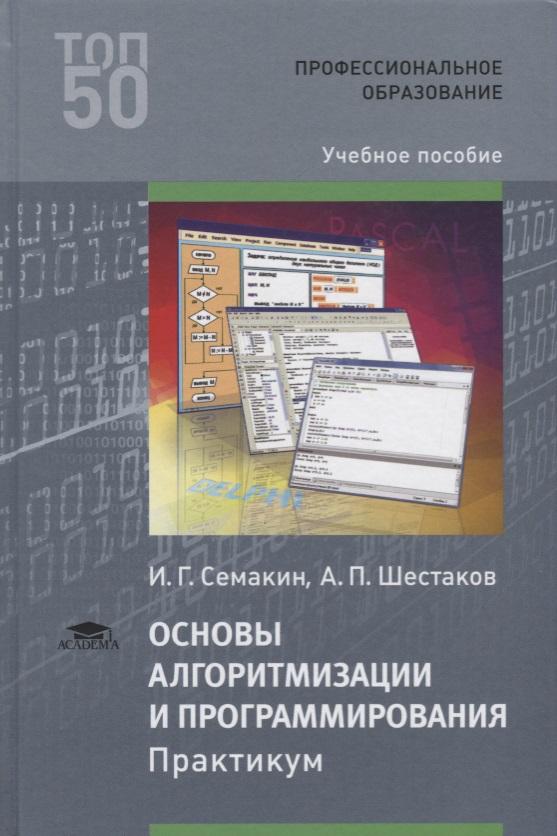 Семакин шестаков основы программирования решебник