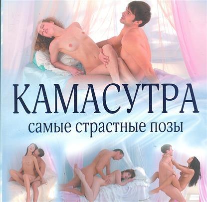 Камасутра Самые страстные позы