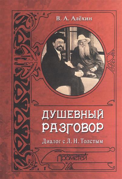 Алехин В. Душевный разговор. Диалог с Л. Н. Толстым