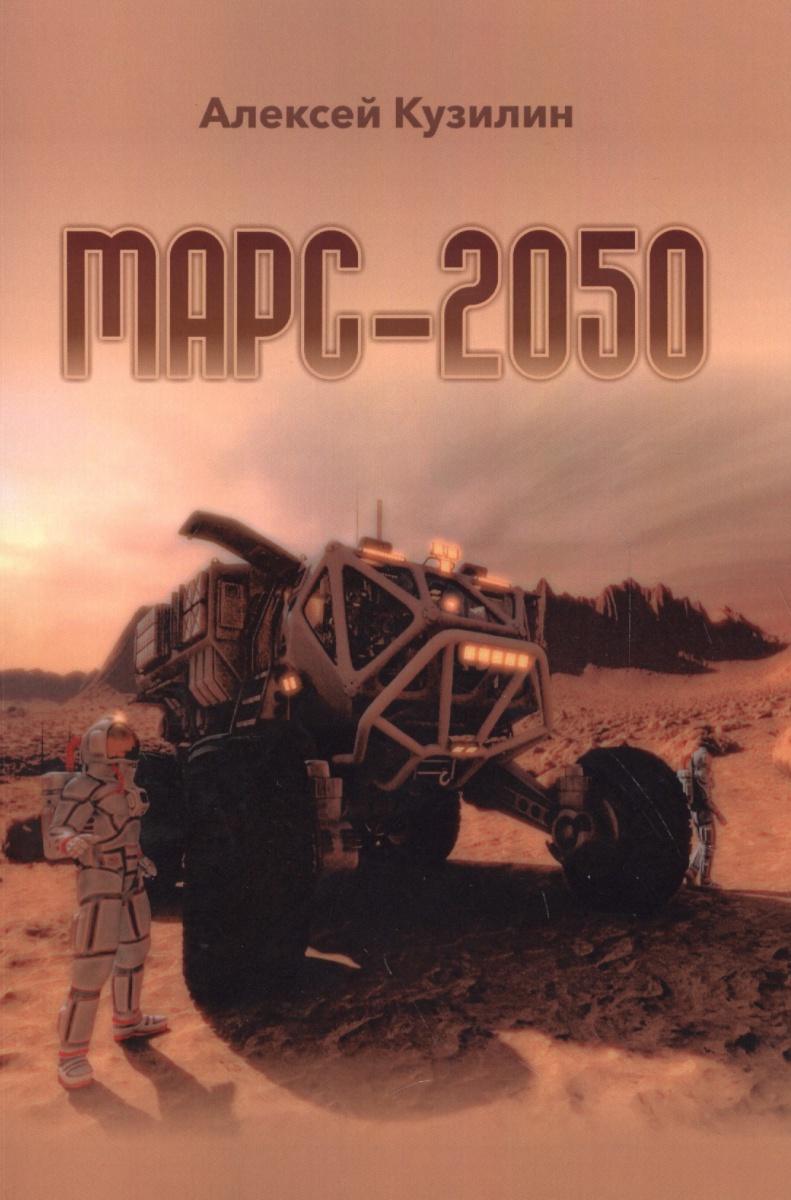 Кузилин А. Марс-2050 алексей кузилин вперёд в прошлое