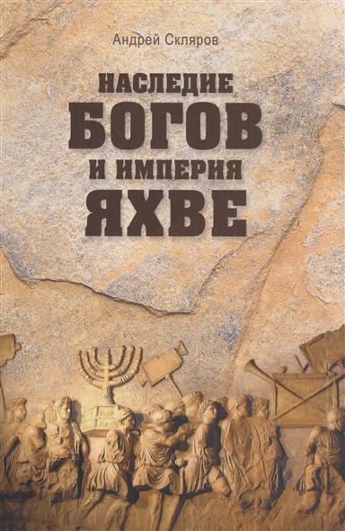 Скляров А. Наследие богов и империя Яхве