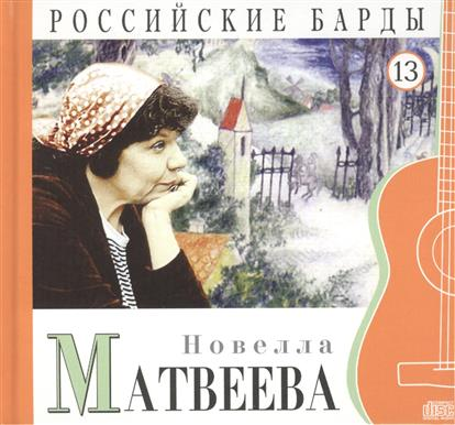 Российские барды. Том 13. Новелла Матвеева (+CD)