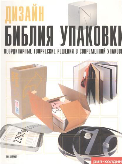Дизайн. Библия упаковки. Неординарные творческие решения в современной упаковке. Книга на английском языке