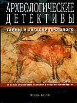 Археологические детективы Тайны и загадки прошлого