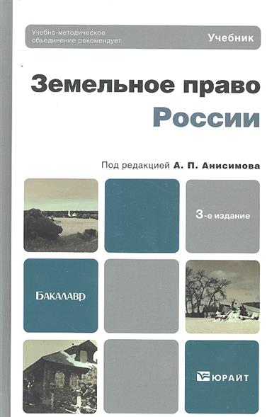Земельное право России Учебник