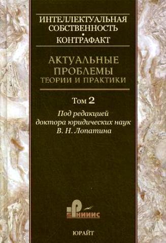 Интеллектуальная собственность Контрафакт т.2