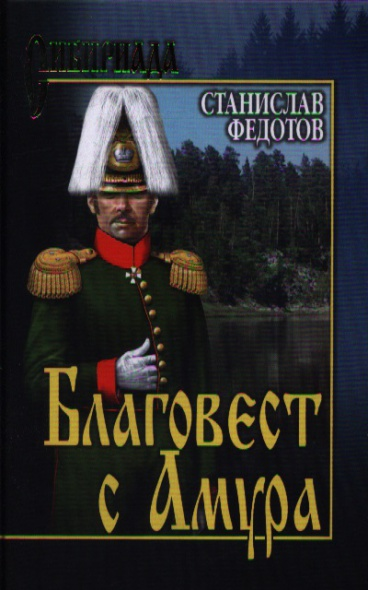 Федотов С. Благовест с Амура федотов с возвращение амура