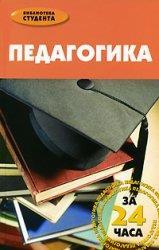Шевченко Т. Педагогика за 24 часа