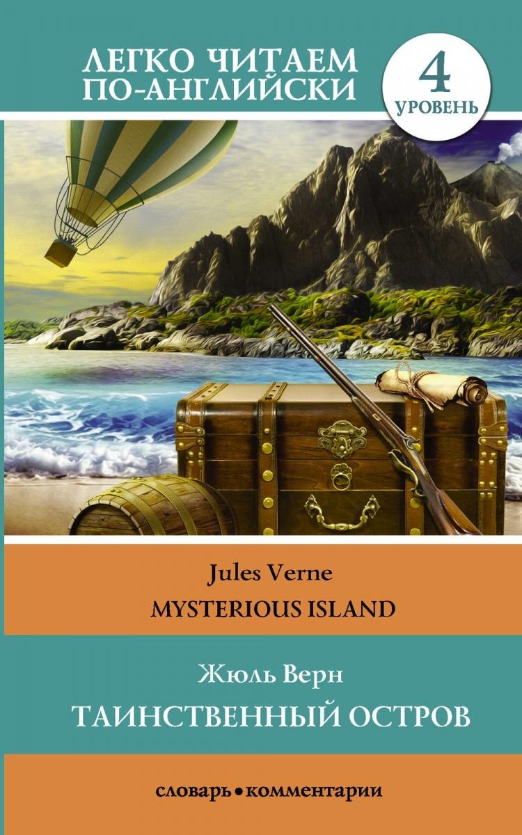 купить Верн Ж. Таинственный остров / Mysterious Island. Уровень 4 по цене 118 рублей