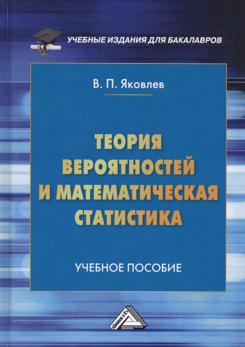 Яковлев В.: Теория вероятностей и математическая статистика. Учебное пособие