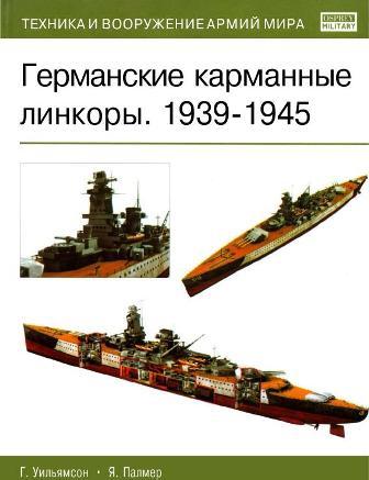 Германские карманные линкоры 1939-1945