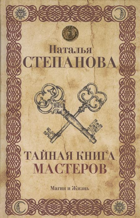 Степанова Н. Тайная книга мастеров р книга мастеров