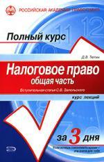 Тютин Д. Налоговое право Общая часть данил винницкий российское налоговое право