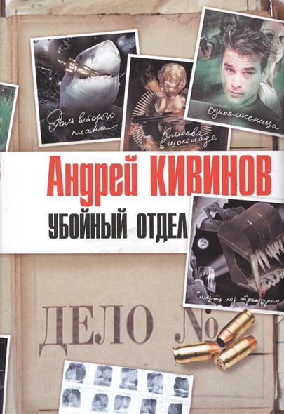 Убойный отдел комплект из 4-х книг