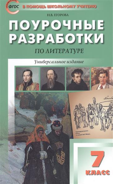 ПШУ 7 кл Литература