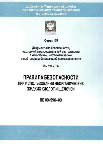 Правила безопасности...ПБ-09-596-03 Сер. 09 Вып. 16