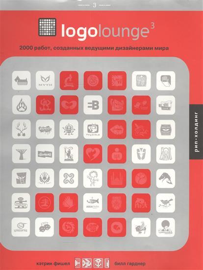 Фишел К., Гарднер Б. Logolounge 3. 2000 работ, созданных ведущими дизайнерами мира