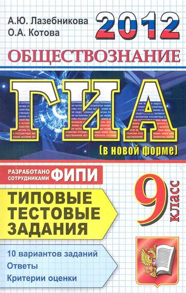 ГИА 2012 Обществознание 9 кл Типовые тест. задания