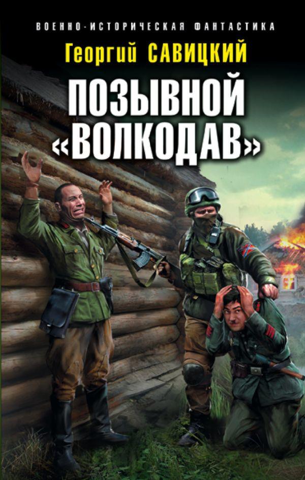 Савицкий Г. Позывной «Волкодав» савицкий г танковые засады бронебойным огонь