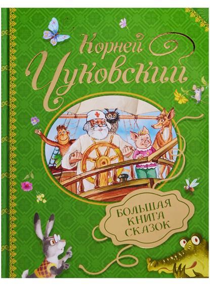 Чуковский К. Большая книга сказок сундучок сказок большая книга сказок