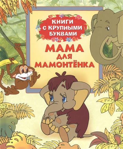 Назарук В.: Мама для Мамонтенка: сказки по мотивам мультфильмов