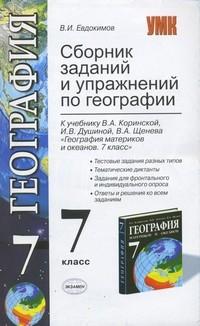 Сборник заданий и упражн. по географии 7 кл