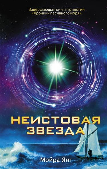 Янг М. Неистовая звезда