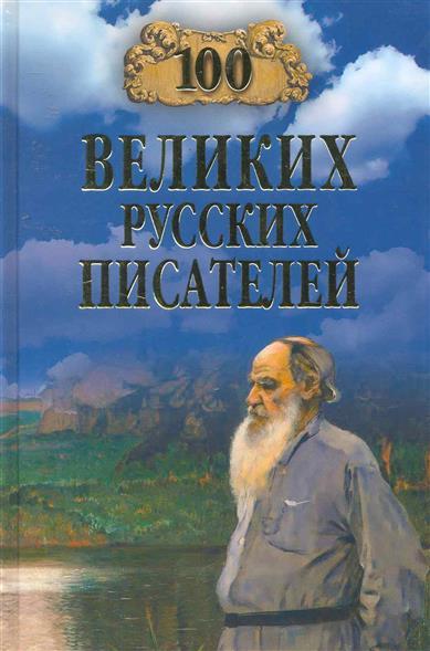 Ломов В. 100 великих русских писателей