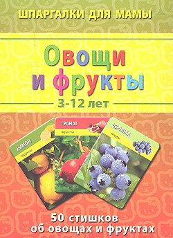 Овощи и фрукты. 3-12 лет. 50 стишков об овощах и фруктах