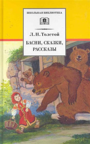 Толстой Л. Басни сказки рассказы толстой л рассказы сказки басни 1 4 кл