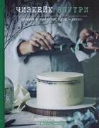 Чизкейк внутри. Сложные и необычные торты - легко!