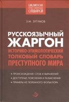 Русскоязычный жаргон. Историко-этимологический словарь преступного мира