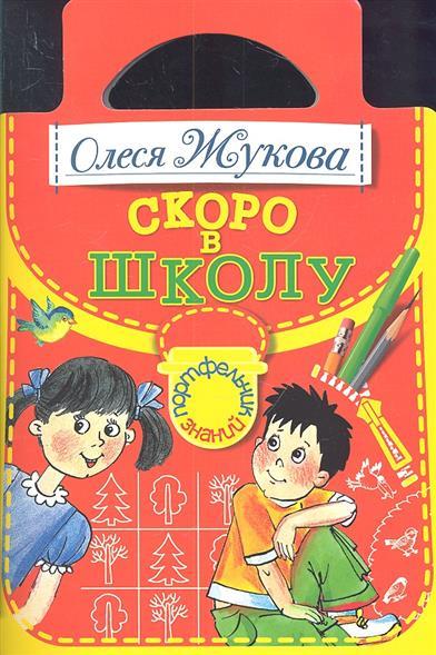 Жукова О. Скоро в школу скоро в школу тренируем сообразительность